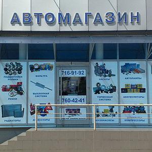 Автомагазины Дубовского