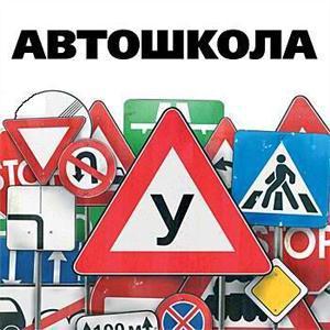 Автошколы Дубовского