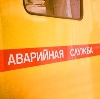 Аварийные службы в Дубовском