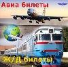 Авиа- и ж/д билеты в Дубовском