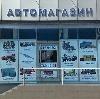 Автомагазины в Дубовском