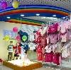 Детские магазины в Дубовском