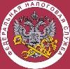 Налоговые инспекции, службы в Дубовском