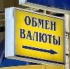 Обмен валют в Дубовском